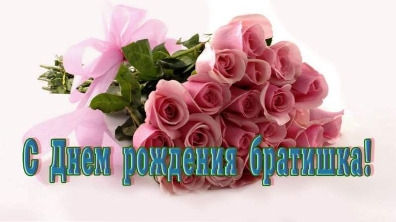 Happy birthday little brother! Cool pozdravy od sestry a bratov   dom  47bfc923c61